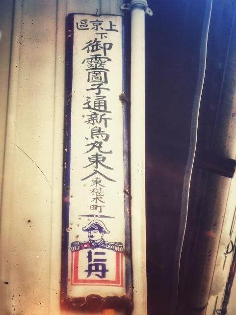 仁丹京都町名表記板.JPG